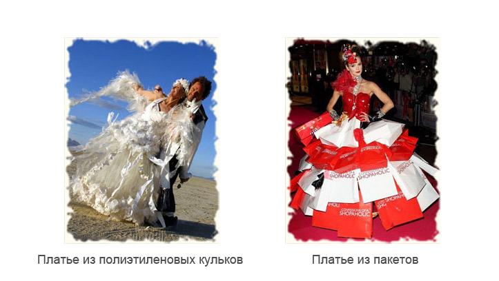 свадебное платье из кульков и пакетов от покупок
