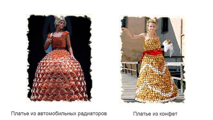 свадебное платье из радиаторов