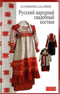 Русский свадебный наряд